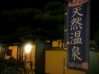 『8番ら〜めん』と『ファボーレの湯』